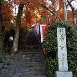 【官報合格】人生に迷ったら鈴虫寺に行く
