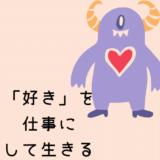【書評・感想】「好き」を仕事にして生きる 堀江貴文