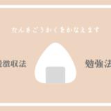 【税理士試験】国税徴収法 短期勉強方法