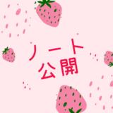 勉強ノート公開(4/2から4/8)