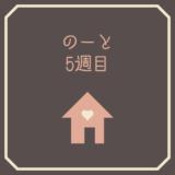 税理士試験勉強ノート公開(4/30から5/6)