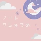 税理士試験勉強ノート公開(5/14から5/20)
