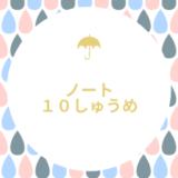 税理士試験勉強ノート公開(6/4から6/10)
