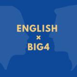 BIG4税理士法人で働くならば英語は必要?