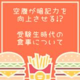 空腹だと記憶力が上がる…!受験生時代の食事について【税理士試験】